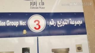Makkah Zamzam K Pani Hasil Karny Ka Tareqa