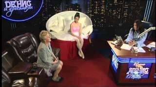Денис и Приятели - гост: Юлия Берберян (04.10)