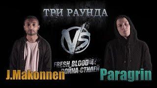 Три уверенных раунда Paragrin против J.Makonnen. Versus Fresh Blood 4