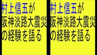 関ジャニ村上信五が阪神淡路大震災の経験を語る