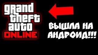 GTA 5 ONLINE ВЫШЛА НА ТЕЛЕФОН!!! ГТА 5 НА АНДРОИД (GTA 5 MOBILE)