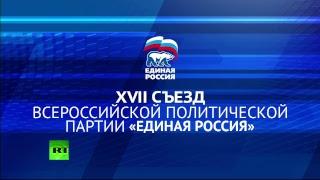 Путин и Медведев на XVII съезде партии «Единая Россия»