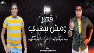 مهرجان قطر ومش بيهدي حودة ناصر حمو بيكا تحميل MP3
