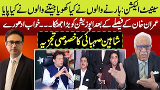 Shaheen Sehbai exclusive analysis on Senate Election & PM Imran Khans decision