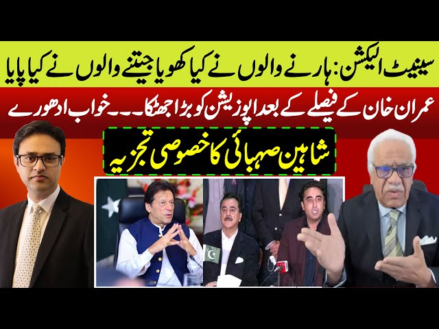 Shaheen Sehbai exclusive analysis on Senate Election & PM Imran Khan's decision