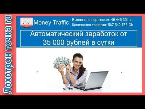 Money Traffic. Продай свой интернет трафик. Обзор платформы.