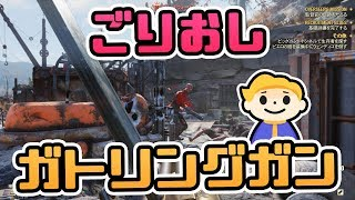 #31【Fallout76】敵を粉砕する圧倒的ガトリングガン フォールアウト76【VTuber実況】