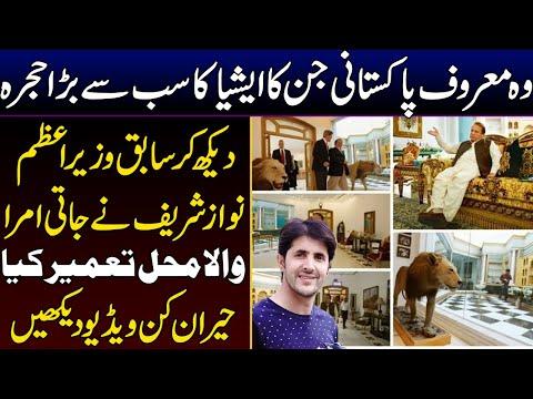 وہ پاکستانی جس کا ایشیا کا سب سے بڑا حجرہ دیکھ کر نواز شریف نے جاتی امرا محل تعمیر کیا،اندرونی مناظر