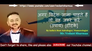 If you want to go abroad, then do this (remedy) [trick] videsh jane ke upay