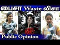 Lisa Public Review   Anjali   Yogi Babu   Tamil 3D   The Tamil Edition