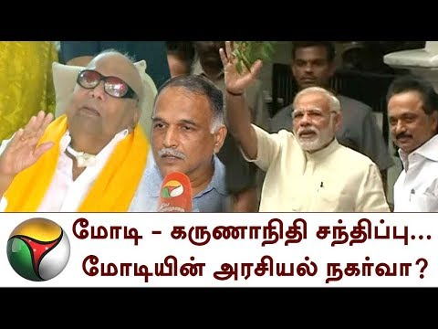 PM Modi meets Karunanidhi | DMK Vs BJP