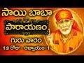 Sai Baba Parayanam - Day 1 - Chapter -1 | Thursday Special | Sai Baba Satcharitra | SumanTV