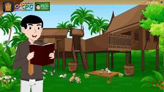 สื่อการเรียนการสอน คำที่มีความหมายโดยตรงและโดยนัยป.6ภาษาไทย