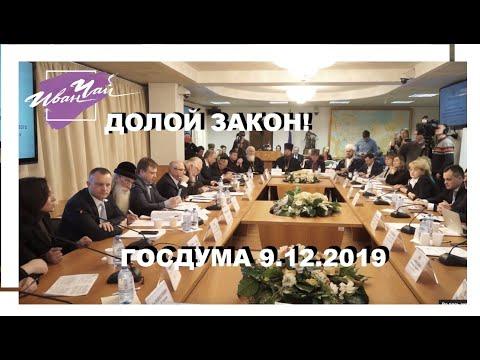 ДОЛОЙ ЗАКОН ОБ УНИЧТОЖЕНИИ СЕМЬИ! ГОСДУМА, 9.12.2019