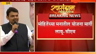 Mumbai CM Fadanvis On Ranjitsinh Mohite Patil Enter In BJP Party