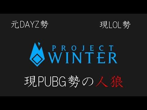 【人狼】様々なゲーマー寄せ集め人狼【Project Winter】