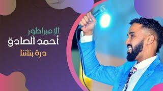 أحمد الصادق - درة بناتنا - أغاني سودانية 2020 تحميل MP3