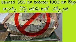 How to exchange banned 500 rs and 1000 rs    india banned currency notes