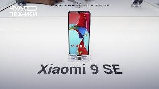 Быстрый обзор | Xiaomi Mi 9 SE
