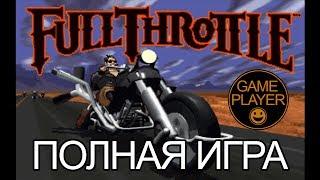 Full Throttle Original (1995/RUS/Akella) - Full Gameplay No Commentary Полное Прохождение (1440p)