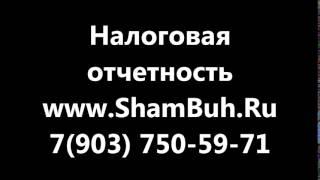сдача отчетности в фсс / +7(903) 750-59-71/ ShamBuh.Ru