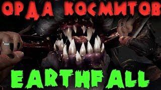 ТОП замена Left 4 dead - игра Earthfall (Прохождение) #2