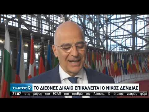 Σύνοδος Κορυφής | Στη Σύνοδο η τουρκική προκλητικότητα | 18/07/2020 | ΕΡΤ