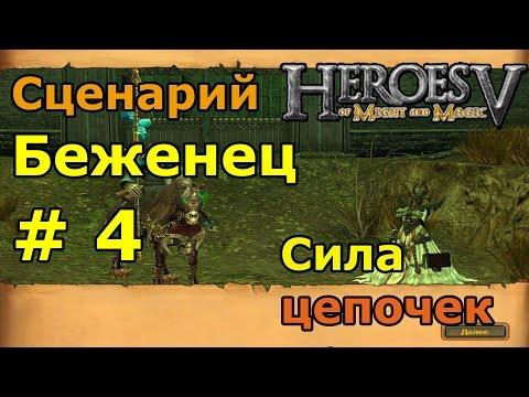 Скачать игру герои меча и магии 3 для пк