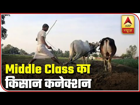 What Is 'Middle Class Connection' Of Farmers Bills? | ABP News