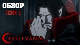 Castlevania  Netflix - Обзор второго сезона мультсериала.