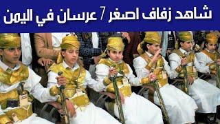 تحميل اغاني شاهد الزفه | ل اصغر 7 عرسان في اليمن | الفنان محرم خالد والفنان جمال ثابت 2019 MP3