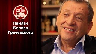 Умер Борис Грачевский. Пусть говорят. Выпуск от 15.01.2021