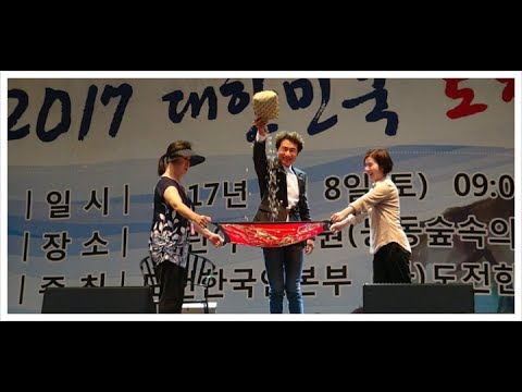 2017 대한민국 도전 페스티발-김청 마술사 공연