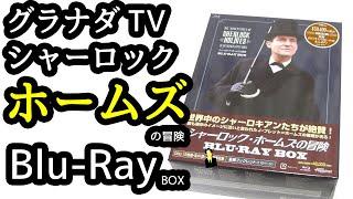 シャーロック・ホームズの冒険全巻ブルーレイBOX[Blu-ray]-SherlockHolmesGranadaJeremyBrett