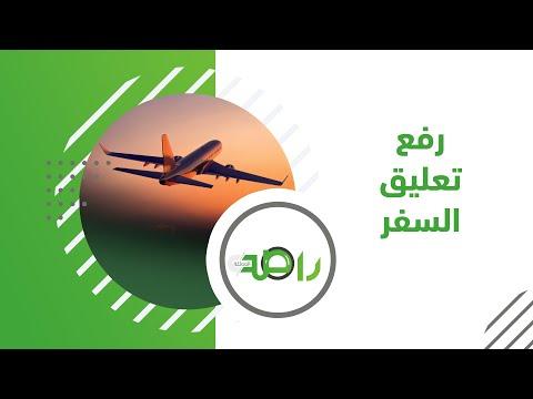 الداخلية تعلن اعتماد رفع تعليق سفر المواطنين إلى خارج المملكة ابتداء من 5 شوال