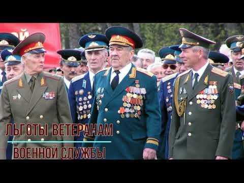 Льготы военным пенсионерам и ветеранам