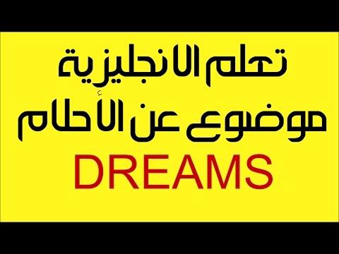 تعليم الانجليزية موضوع عن الأحلام DREAMS