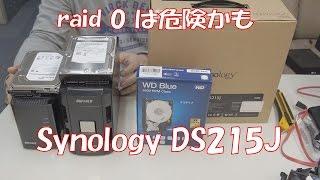 【NAS購入】RAID0は危険かも、DS215Jを使ってみた【DS215J】