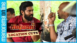 Sakhavu Movie Location Cuts | Manorama Online
