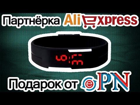 Партнёрка или партнёрская программа Aliexpress. Подарок от ePN. LED-часы