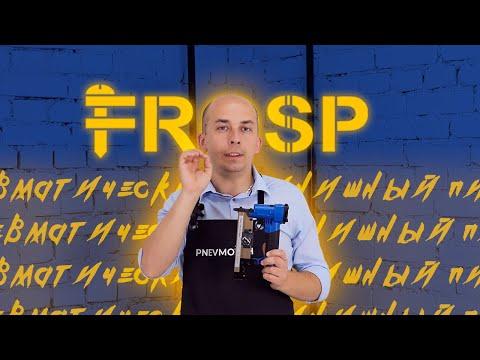Микрошпилечник FROSP F625
