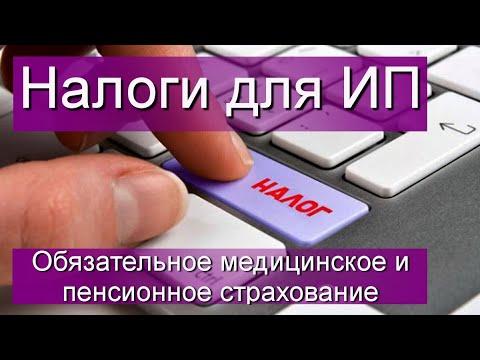 Налоги для Индивидуального предпринимателя  Обязательное медицинское и пенсионное страхование  ОПС и