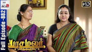 Pasamalar Tamil Serial | Episode 882 | 3rd September 2016 | Pasamalar Full Episode | HMM