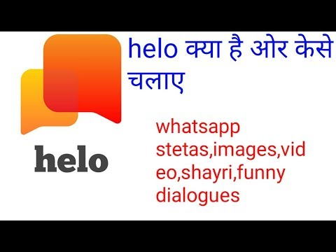 How to share chat hello app]share chat এর বাপ helo app