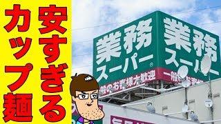 マルチャンの黒い豚カレーと食べ比べてみました。  ☆チャンネル登録おねがいします http://www.youtube.com/user/haijimovie  ☆はいじぃマグカップ http://www.yoshimoto-goods.com/  ☆はいじぃの【LINEスタンプ】 https://store.line.me/stickershop/product/1004770/ja  ☆はいじぃのセカンドチャンネル https://www.youtube.com/user/haijigame  ■facebook https://www.facebook.com/tomotake.haijima ■Twitter    hai_g ■Instagram  hai_g ■ブログ http://blogs.yahoo.co.jp/haijima_blog  ☆楽曲提供 【Asylum audio】さま http://asylum-audio.com  ご視聴ありがとうございます! はいじぃと申します。  体当たり企画やゆるゆるロケや、 この動画がみなさんの毎日の息抜きになればと思っています。  目指せチャンネル登録50万人!