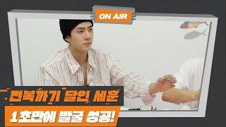 [엑사세2] 전복까기 달인 세훈
