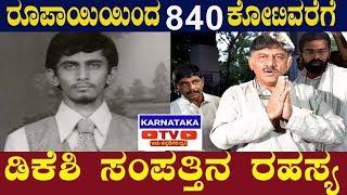 gratis download video - ಡಿಕೆಶಿ ಸಂಪತ್ತಿನ ರಹಸ್ಯ | D K Shivakumar property secret | Karnataka TV