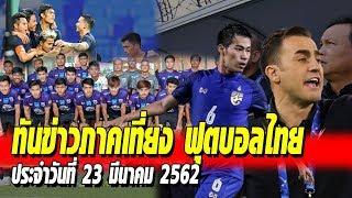 """เที่ยงทันข่าวกีฬา ฟุตบอลไทย 23/3/62 ปกป้องแข้งจีนหน้าใหม่,""""สารัช"""" ปลื้ม,อุรุกวัยขย้ำอุซเบฯพบไทย"""