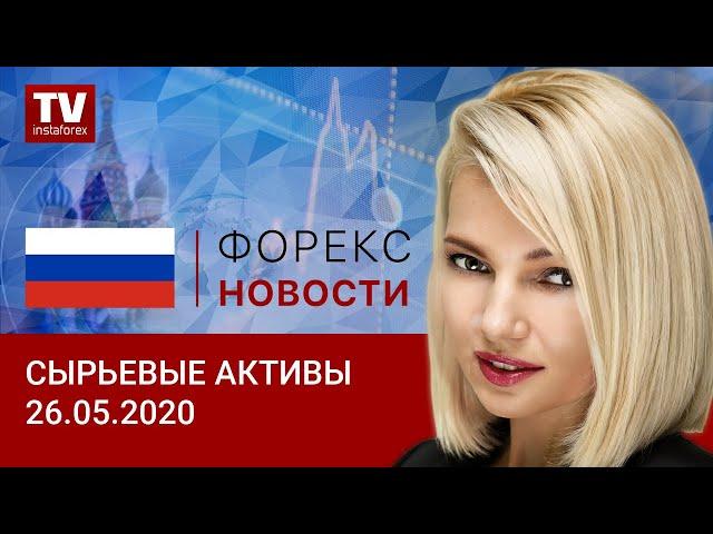 26.05.2020: Рост рубля ограничится отметкой 70 за доллар (Brent, USD/RUB)