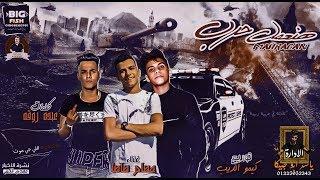 """مهرجان هنعمل حرب """"غناء عصام صاصا """" كلمات عبده روقه """" توزيع كيمو الديب تحميل MP3"""